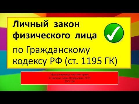 МЧП - Личный закон физического лица по ГК РФ ст 1195 ГК