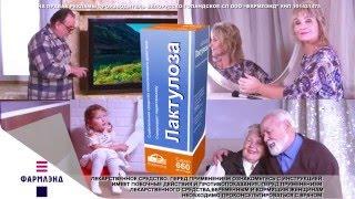 Рекламный ролик Лактулоза