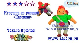 Игрушка ''Карлсон'' из резинок ч.3 | Лумигуруми. Урок 30 | Loomigurumi Karlson
