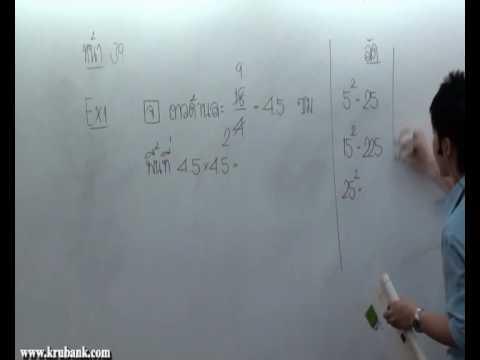 การวัด ม 2 คณิตศาสตร์ครูพี่แบงค์ part 2