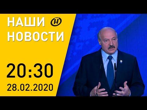 Наши новости ОНТ: Лукашенко - на съезде профсоюзов; Минздрав успокоил белорусов; дом с трещинами