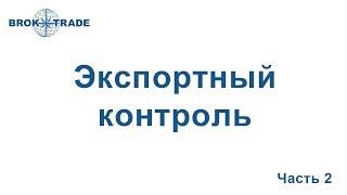 видео разрешение ФСТЭК на экспорт
