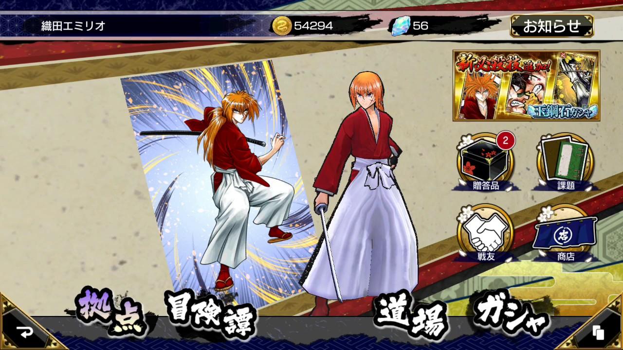 Juegos Japoneses Para Movil Samurai X Ruroini Kenshin Youtube