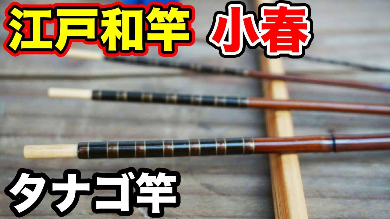 江戸和竿 小春工房でタナゴ竿を誂えました…。 【小物釣り】 - YouTube