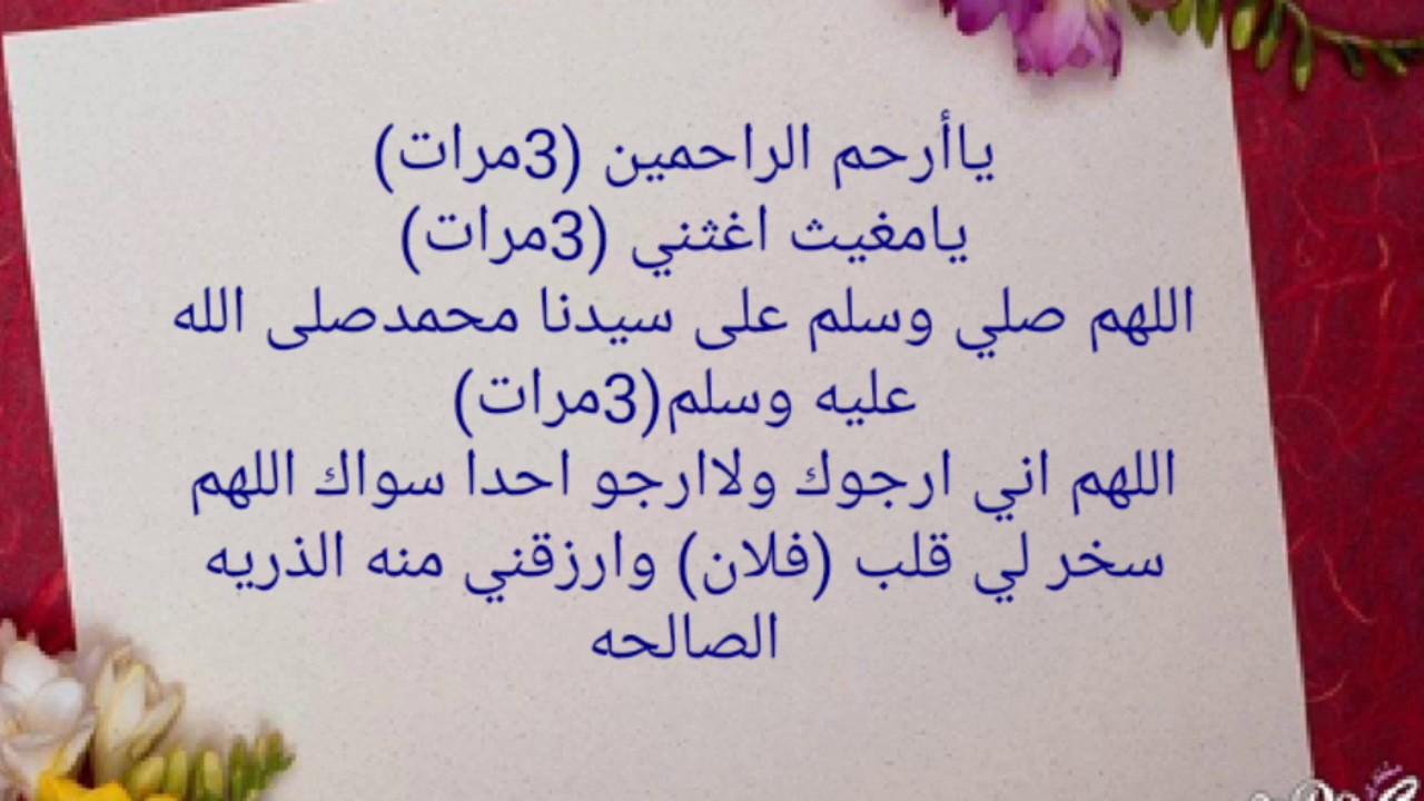 دعاء تيسير الخطبة والزواج من شخص معين Youtube Rose Oil For Skin Arabic Calligraphy Art Rose Oil