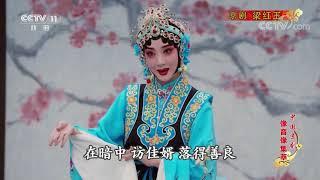 《中国京剧像音像集萃》 20200201 京剧《梁红玉》 1/2  CCTV戏曲