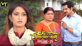 Mahalakshmi Tamil Serial | Episode 26 | மகாலட்சுமி | Sun TV Serials | Kavya Shastry | Vision Time