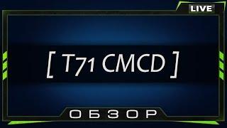 Обзор T71 CMCD - Новая табуретка, а стабилизация старая