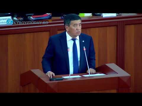 Президент Сооронбай Жеенбеков Жогорку Кеңеште сөз сүйлөдү