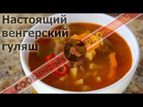 Венгерский суп гуляш из говядины пошаговый рецепт с фото