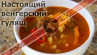 суп гуляш классический рецепт