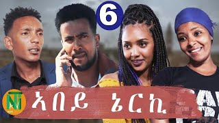 Nati TV - Abey Nerki {ኣበይ ኔርኪ} - New Eritrean Movie Series 2020 - Part 6