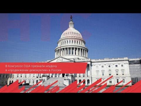 В Конгрессе США признали неудачу в «продвижении демократии» в России