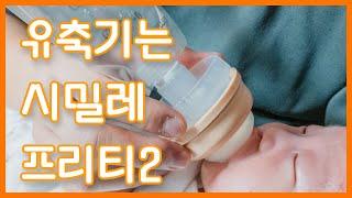 육아용품 | 유축기 추천 | 시밀레 프리티2 + 프리티…