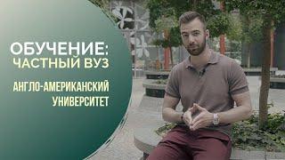 Обучение в АНГЛО-АМЕРИКАНСКОМ университете | AAU | Прага