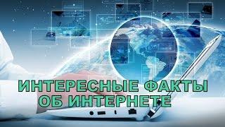видео Топ-10 интересных фактов об интернет-зависимости