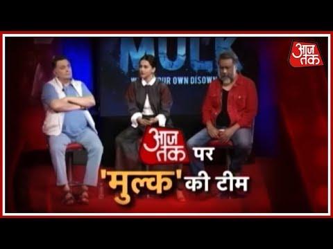 Rishi Kapoor, Taapsee Pannu और Anubhav Sinha के साथ MULK पर ख़ास बातचीत