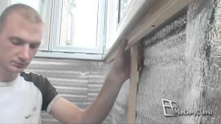 Максимус Окна Балкон в хрущёвке на металлическом каркасе с крышей технология ремонта на видео