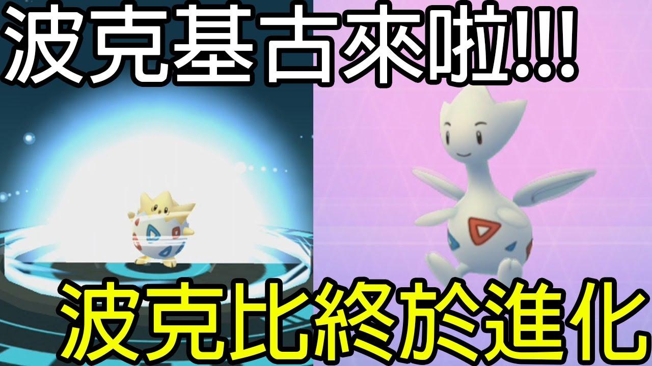 【Pokémon Go】波克基古終於來啦!!!波克比進化&叫聲 - YouTube