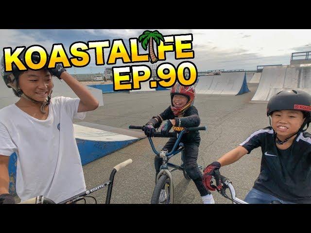 BMXバースピンセッション!! | KOASTALIFE EP.90