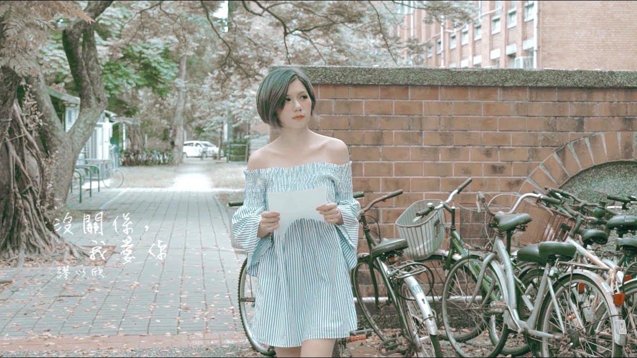 繆以欣 MIAO [ 沒關係 我愛你 ] Official Music Video