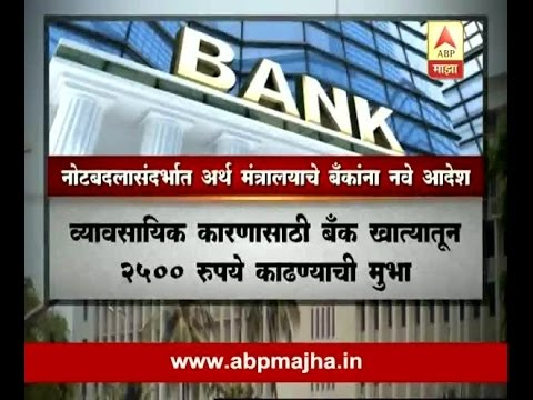 Delhi: finance ministry new instructions to bank