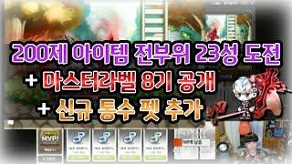 [신해조 메이플스토리] 마스터라벨 8기 공개! 테스트서버 200제 전부위 23성도전 / 추석 코인샵 알아보기