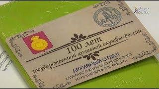 Подарок от МФЦ в честь столетия службы архива