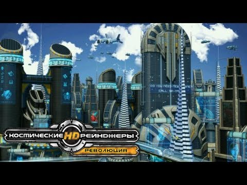 Рецензия. Космические рейнджеры HD: Революция