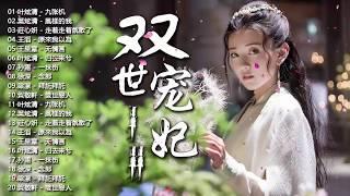 最受歡迎的歌曲 - 網劇雙世寵妃1+2插曲 - 2018新歌排行榜 - Best Theme Songs