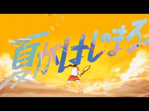 カロリーメイト web movie | 「夏がはじまる。」篇