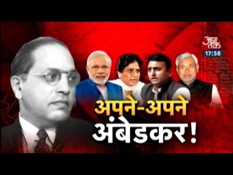 Halla Bol: Babasaheb Ambedkar Gateway To Dalit Vote Bank?