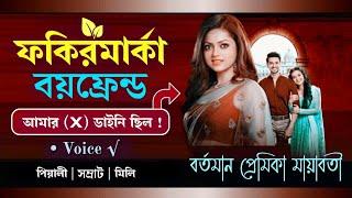 ফকিরমার্কা প্রেমিক - Poor BoyFriend | Love Story | Voice : Piyali - Samrat & Mili | Love Express
