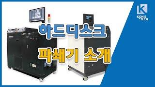 하드파쇄기 제품소개 / 코니스테크