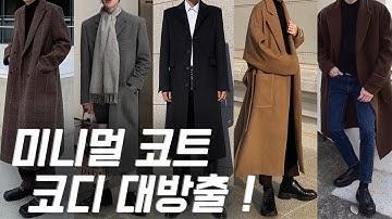 코트 입으면 여친 생김. | 미니멀 남자 코트 코디모음!!