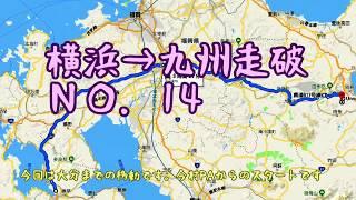 横浜→九州走破No.14(今村PA(長崎自動車道)→岩室トンネル(長崎自動車道)) thumbnail