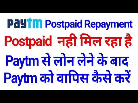 Paytm Postpaid Loan Ki Repayment, Postpaid Nahi Mil Raha Hai