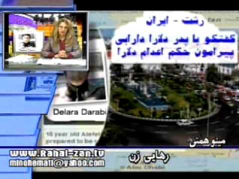Mino Hemati Interviews Delara Darabi's Father about her Hanging Sentence by Islamic Regime in Iran
