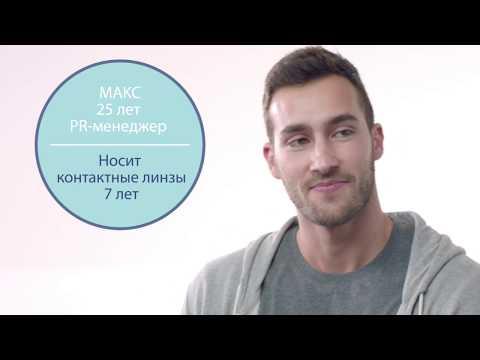 Как надевать и снимать контактные линзы – Макс, 25 лет