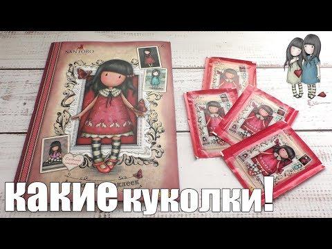 НАКЛЕЙКИ С КУКОЛКАМИ Gorjuss | Альбом для наклеек