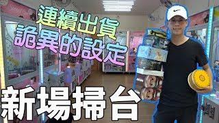 【Kman】掃蕩新場!究竟有幾台能打?這設定也太奇怪。。。?[台湾UFOキャッチャー UFO catcher]#512