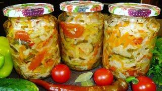 Кубанский салат с капустой на зиму! Без стерилизации! Популярный!