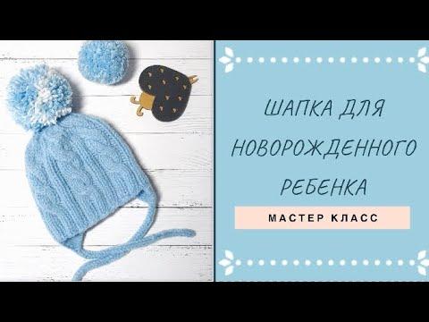 Вязаная шапка для младенца спицами