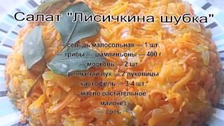 Салат селедка под шубой.Салат Лисичкина шубка