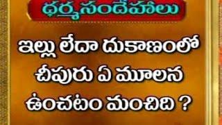 Which Corner Can Keep Broom ? - Dharma Sandehalu