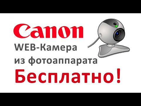 Web-камера для блогинга из Canon бесплатно!
