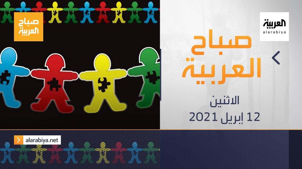 صباح العربية الحلقة الكاملة | دبي تطلق حملة - تقبلني كما أنا -  للتوعية بالتوحد  - نشر قبل 2 ساعة