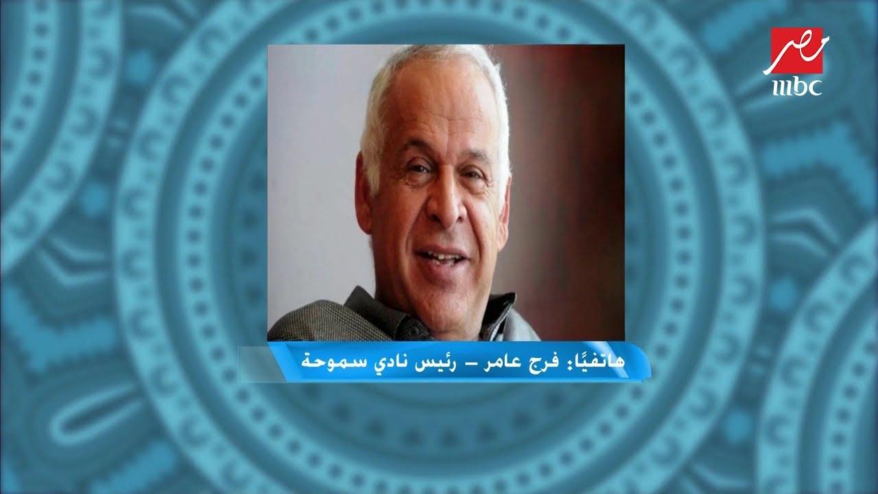 فرج عامر: مشكلة اتحاد الكرة أنه ضعيف وأرحب باختيار حسام حسن لتدريب منتخب مصر