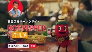RECRUIT HOT PEPPER ♪PUFFY 大貫亜美.