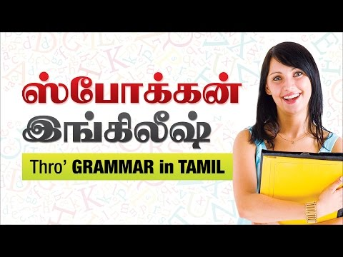 Basic English Grammar Through Tamil  | Part 01 | Learn English Through Tamil